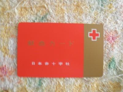 献血にご協力を